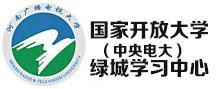 河南电大绿城学习中心