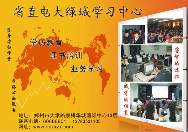 河南省直电大绿城学习中心招生宣传1