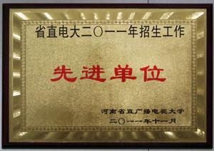 """绿城学习中心荣获2011年招生工作""""先进单位""""称号"""