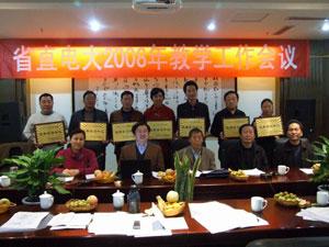 河南省直电大2006年教学会议