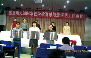 河南省直电大2004教务工作颁奖仪式