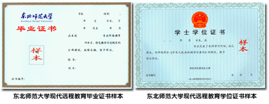 东北师范大学毕业证书与学位证书样本