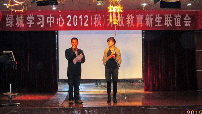 2012秋河南电大绿城学习中心新生联谊会之开幕仪式