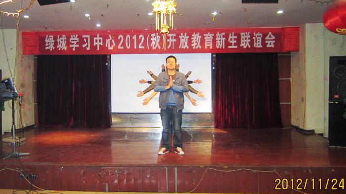 2012秋河南电大绿城学习中心新生联谊会之千手观音