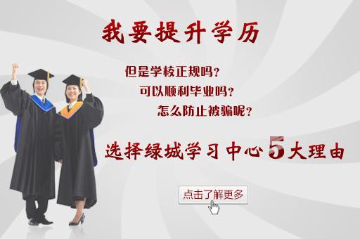 河南省直电大招生