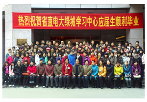 河南省直电大绿城学习中心2007级部分毕业生合影