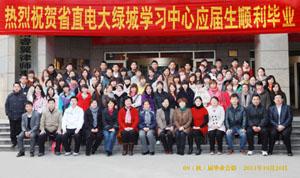 河南省直电大绿城学习中心2009秋级部分毕业生合影