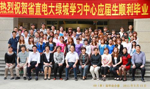 河南省直电大绿城学习中心2009春级部分毕业生合影