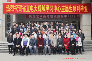 河南省直电大绿城学习中心2010春级部分毕业生合影