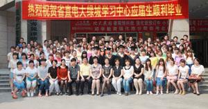 河南省直电大绿城学习中心2010秋级部分毕业生合影