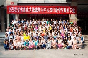 河南省直电大绿城学习中心2011秋级部分毕业生合影
