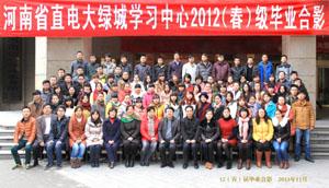 河南省直电大绿城学习中心2012春级部分毕业生合影