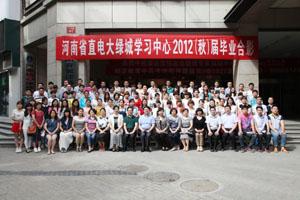 河南省直电大绿城学习中心2012秋级部分毕业生合影