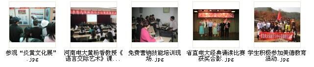 河南电大绿城教学活动