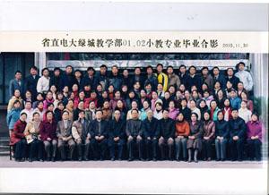 2001、2002小教专业毕业合影