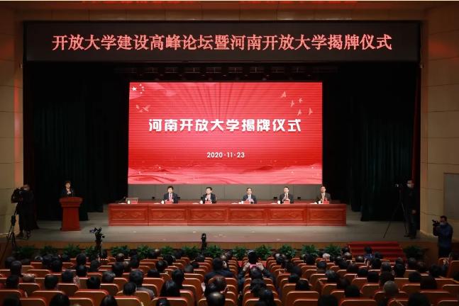 河南开放大学揭牌仪式